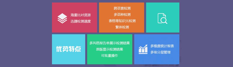 知网论文查重系统:优势特点