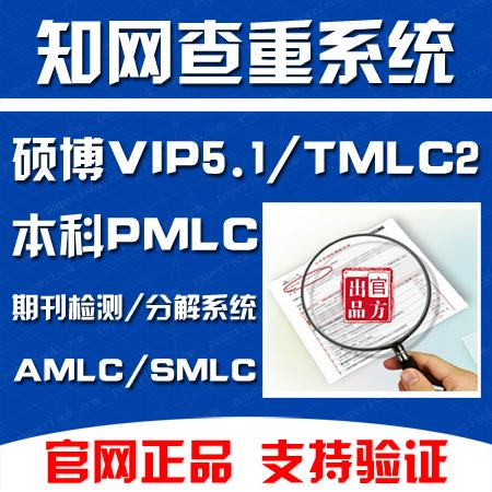 中国知网论文查重检测系统官网入口,知网论文查重入口,知网论文检测入口