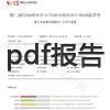 pdf报告