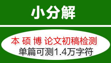 知网小分解(小论文)