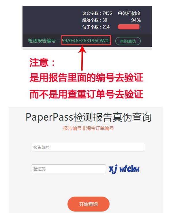 PaperPass验证真伪
