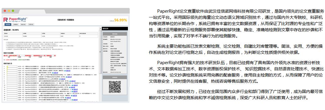 PaperRight论文查重软件由武汉佳信诺网络科技有限公司研发,是国内领先的论文查重服务一站式平台