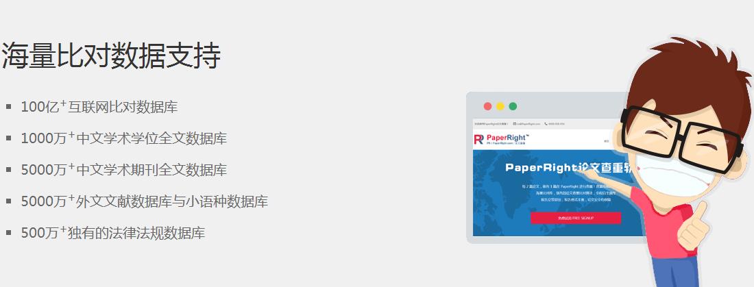 PaperRight海量比对数据支持:100亿+互联网比对数据库、1000万+中文学术学位全文数据库、5000万+中文学术期刊全文数据库、5000万+外文文献数据库与小语种数据库、500万+独有的法律法规数据库