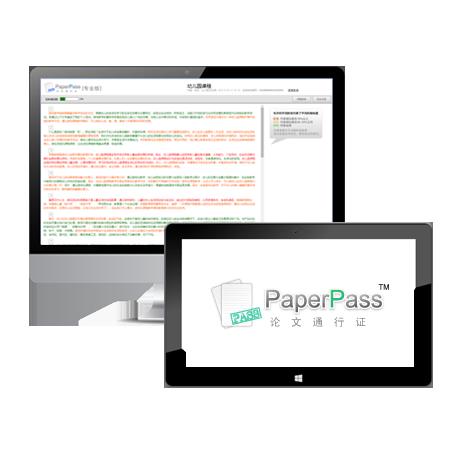 PaperPass论文检测系统入口,PaperPass检测,paperpass论文通行证