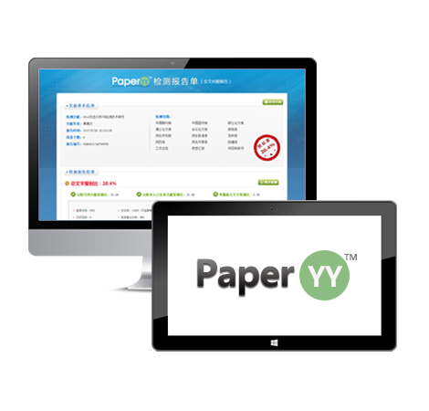 PaperYY论文检测系统