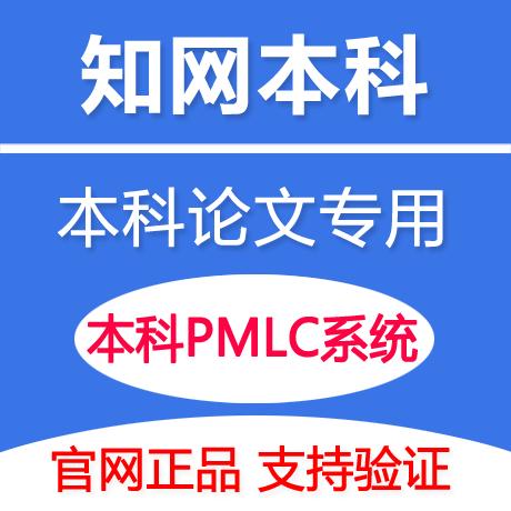 知网pmlc本科论文检测,知网pmlc大学生论文抄袭检测系统,pmlc大学生论文联合对比库