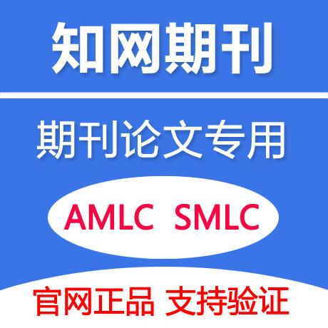 知网期刊论文检测系统AMLC/SMLC,知网期刊检测入口,中国知网科技期刊学术不端文献检测系统
