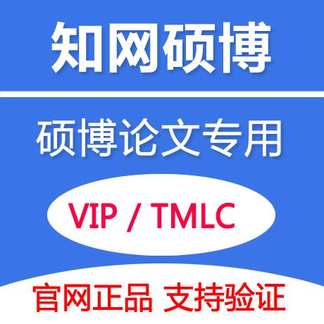 知网论文检测系统VIP5.3/TMLC2(硕博论文专用 含学术论文联合对比库)
