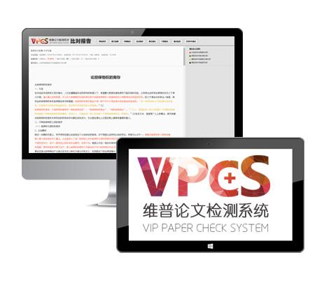 维普论文检测系统入口,维普网论文检测系统入口,维普论文检测系统vpcs大学生版入口