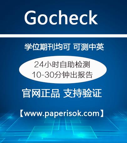 Gocheck检测