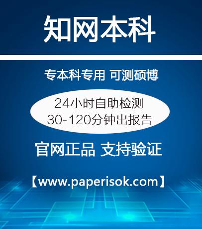 华中农业大学2017届本科生毕业论文检测