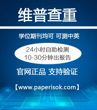 维普网论文检测系统