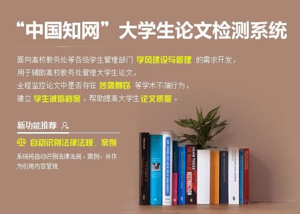 中国知网大学生论文检测系统(PMLC)官网入口