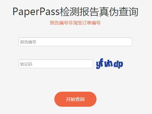 PaperPass论文查重真伪鉴别入口