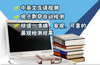 知网期刊论文检测系统入口【官网验证真伪】