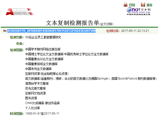 复制中国知网论文查重报告编号