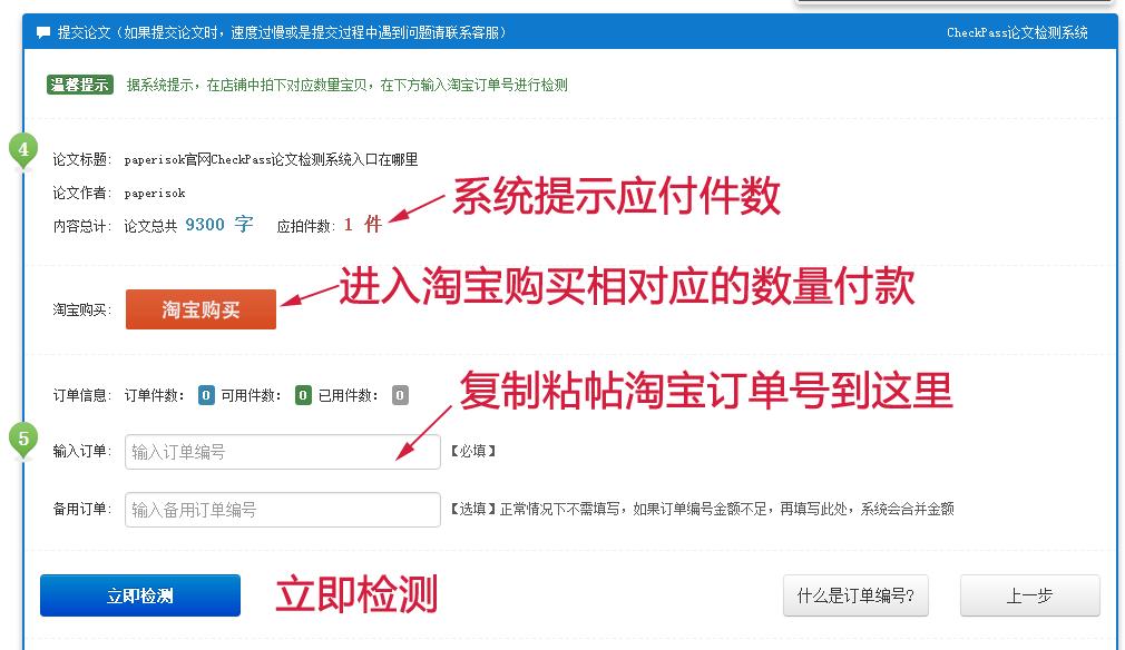 CheckPass论文检测系统入口