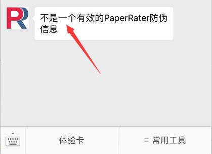 不是一个有效的PaperRater防伪信息