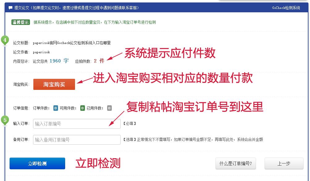 Gocheck论文检测系统入口