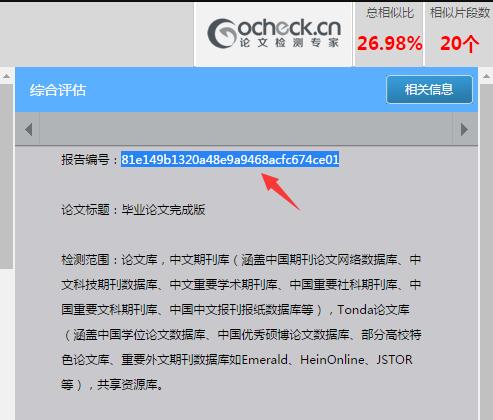 复制Gocheck论文检测报告编号