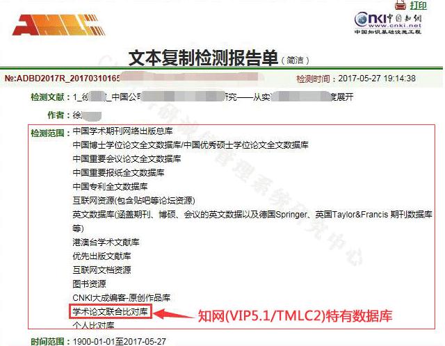知网硕博vip5.1/tmlc2