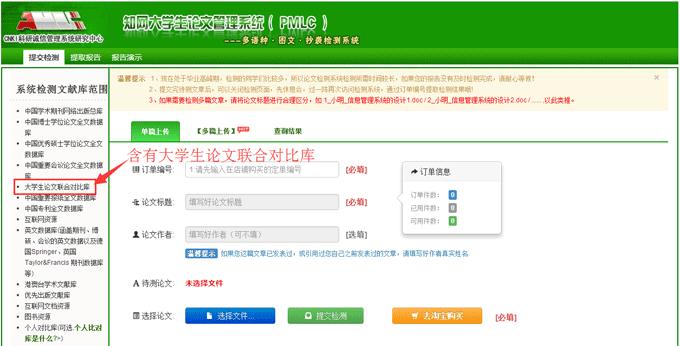 知网本科pmlc检测系统入口