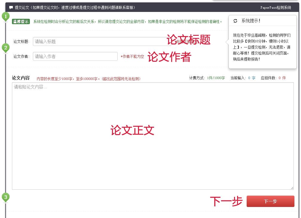 PaperPass论文检测系统入口