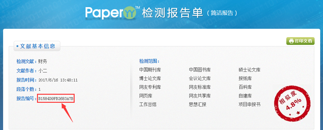 PaperYY论文检测报告真伪验证入口|如何验证PaperYY论文检测真伪