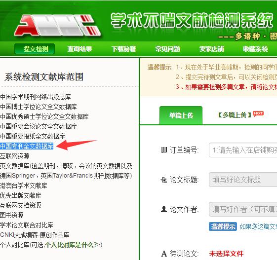 中国专利全文数据库