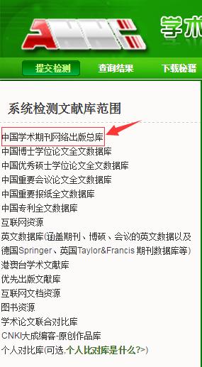 中国学术文献网络出版总库