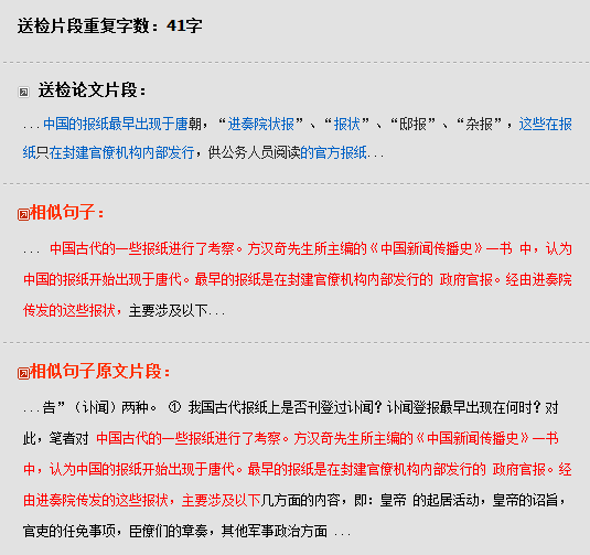 维普网论文检测系统红色代表什么