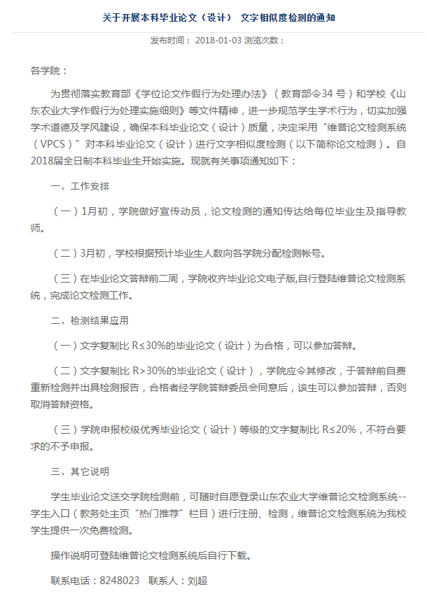 山东农业大学本科毕业论文(设计) 文字相似度检测
