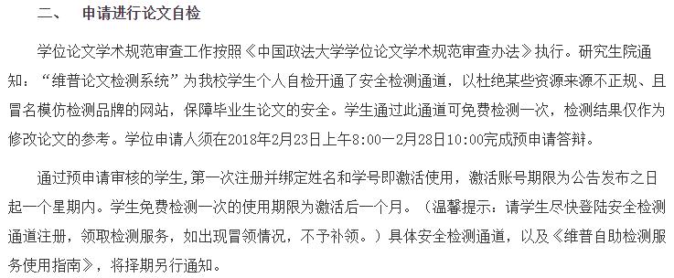 维普论文检测系统-中国政法大学学位论文学术规范审查