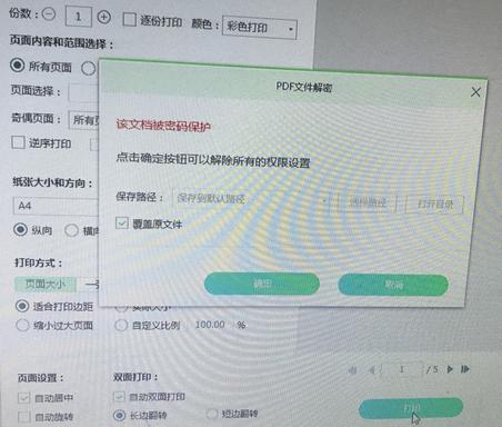 PaperPass简明报告PDF打印版需要密码