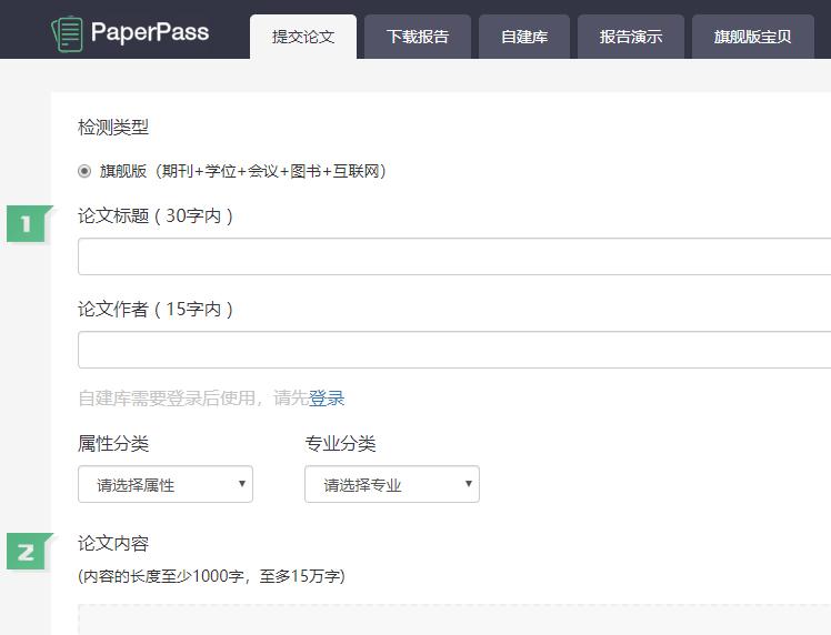 paperpass上传文档页面