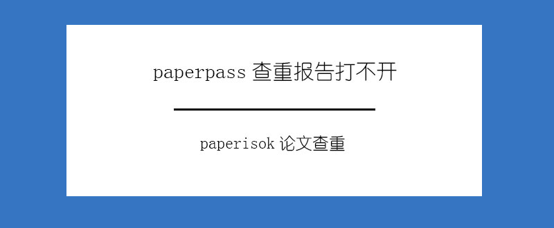 paperpass查重报告打不开