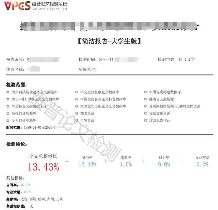 维普查重简洁报告(PDF)