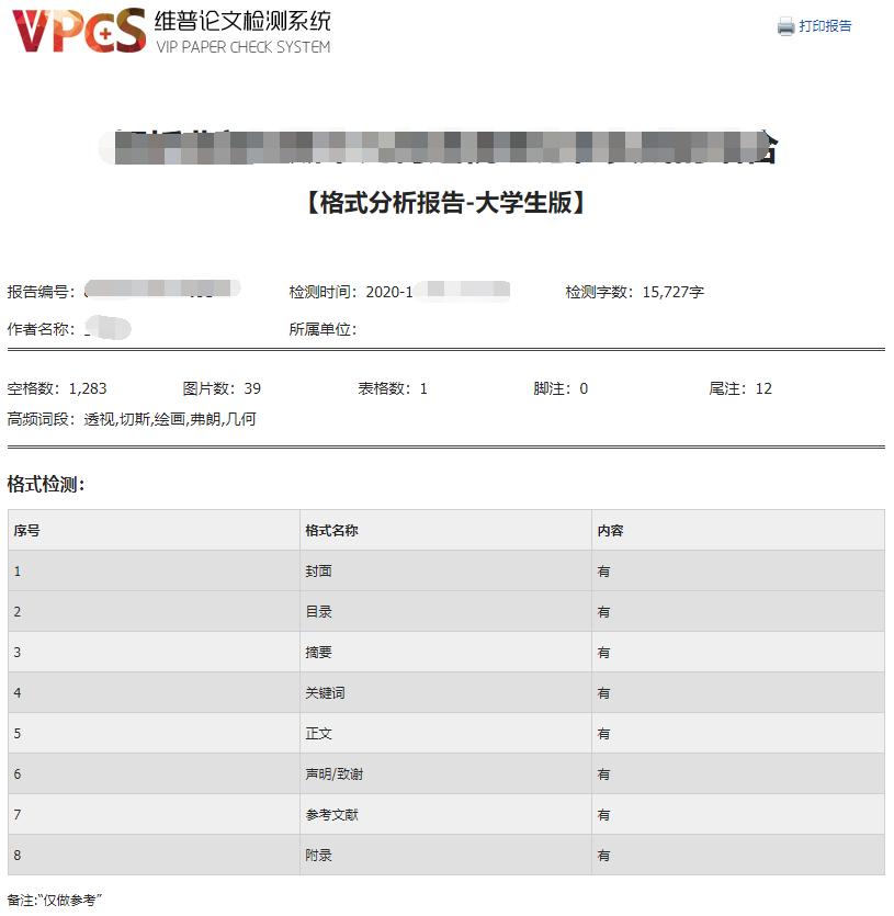 维普查重格式分析报告