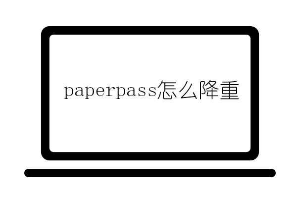paperpass怎么降重