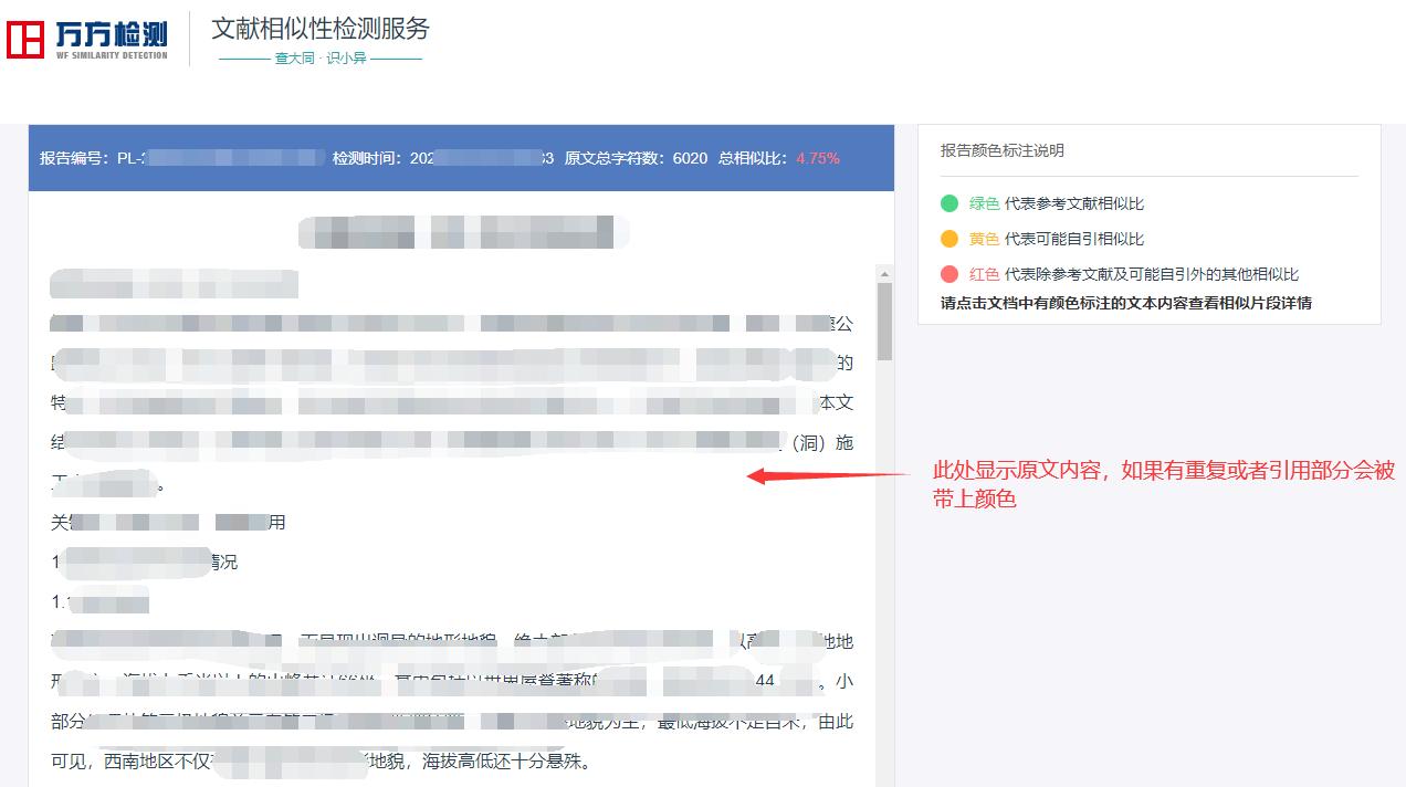 新版万方查重网页版报告变化